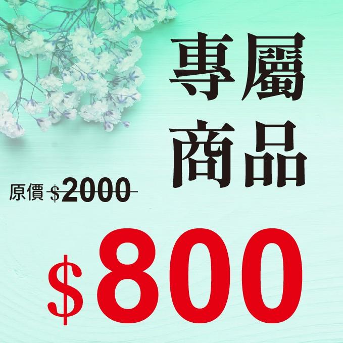專屬商品(800元)