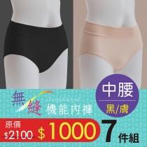 i-Pure 無縫機能內褲-中腰 (超值7件組)