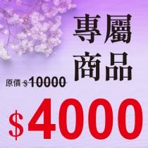 專屬商品(4000元)