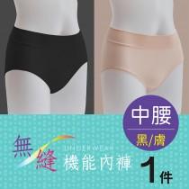 i-Pure 無縫機能內褲-中腰 (單入)