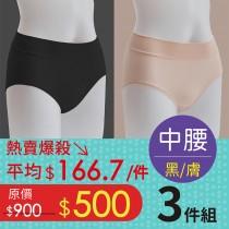 i-Pure 無縫機能內褲-中腰 (3入)