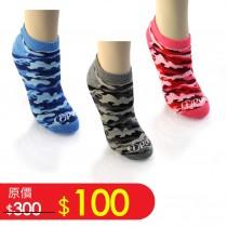 船襪-迷彩系列