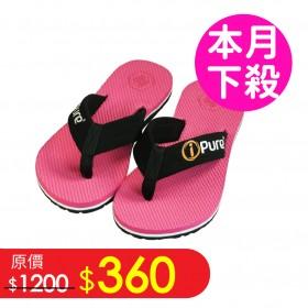 i-Pure 能量舒適海灘鞋 (桃紅色)
